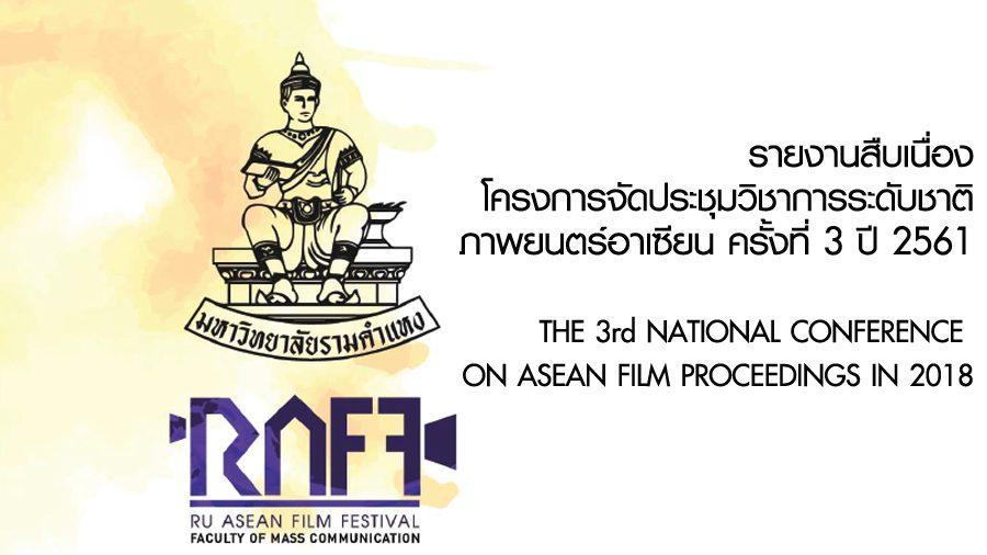 รายงานสืบเนื่องโครงการจัดประชุมวิชาการระดับชาติ ภาพยนตร์อาเซียน ครั้งที่ 3 ปี 2561