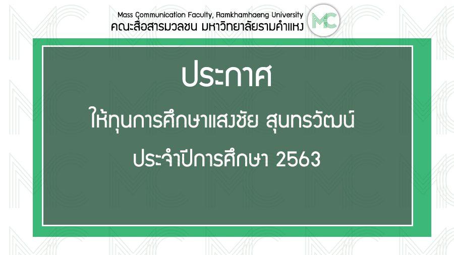 ให้ทุนการศึกษาแสงชัย สุนทรวัฒน์ ประจำปีการศึกษา 2563