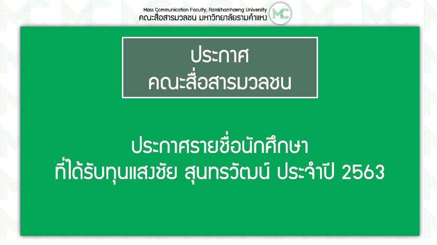 ประกาศรายชื่อนักศึกษาที่ได้รับทุนแสงชัย สุนทรวัฒน์ ประจำปี 2563