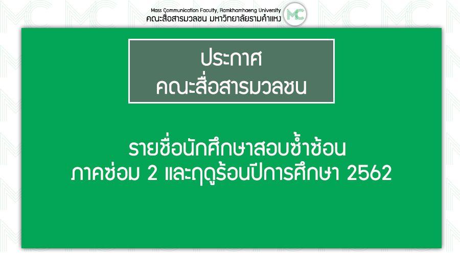 รายชื่อนักศึกษาสอบซ้ำซ้อน ภาคซ่อม 2 และฤดูร้อนปีการศึกษา 2562