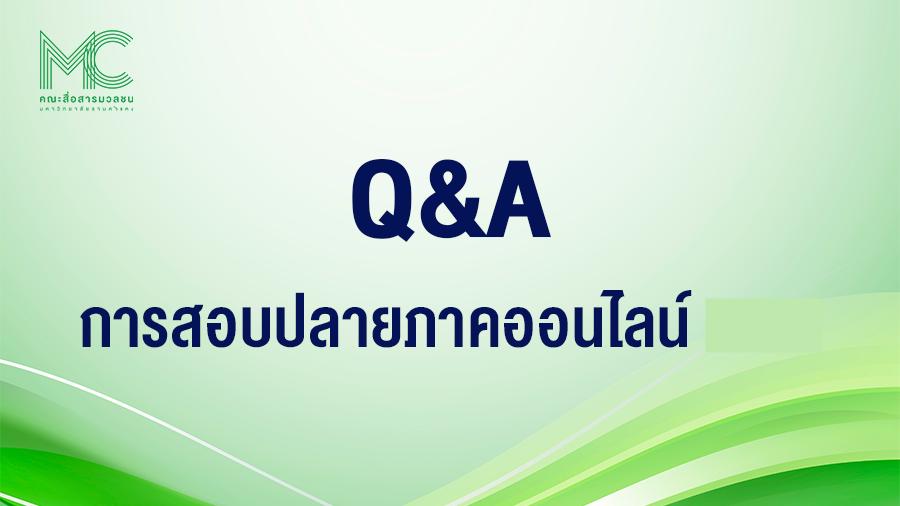 Q&A คำถาม-คำตอบการสอบปลายภาคแบบออนไลน์
